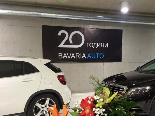 Kоктейл по случай 20 години Bavaria Auto