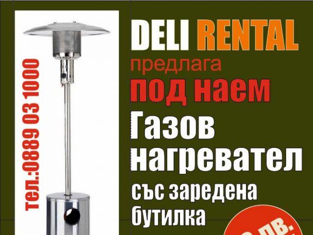 """Газов нагревател  """"гъба"""" за външно отопление с бутилка и заредена газ – 12Kw"""